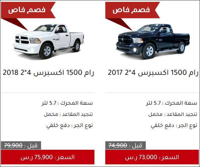 خصومات salehcars نهاية العام